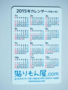 販促カード(カレンダー印刷)