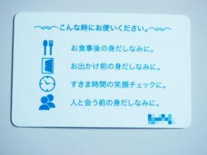 販促カード(お客様向け)