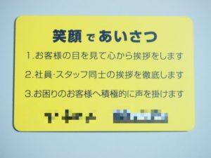 店頭販促カード(スタッフ向け)